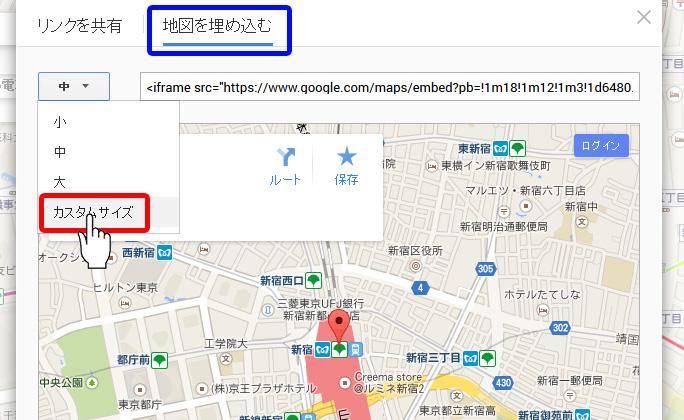 Google Maps導入手順③