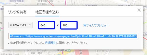Google Maps導入手順④