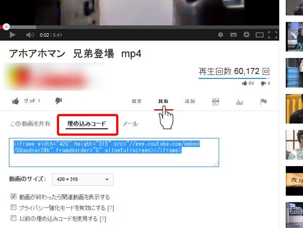 YouTube導入手順②