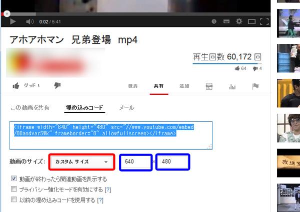 YouTube導入手順③